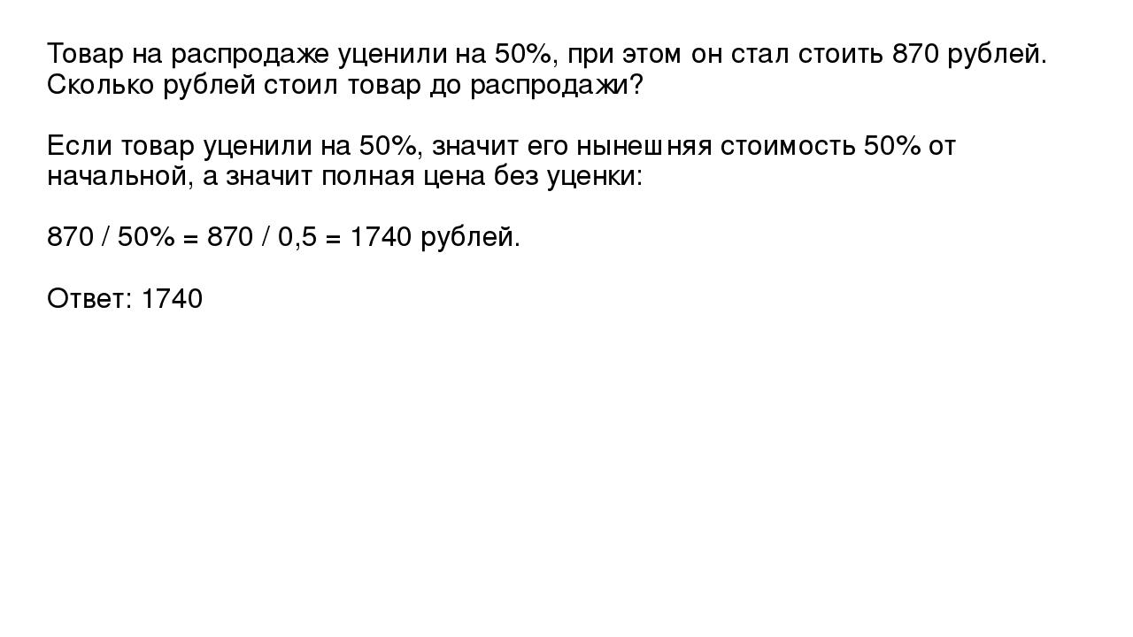 Товар на распродаже уценили на 50%, при этом он стал стоить 870 рублей. Сколь...