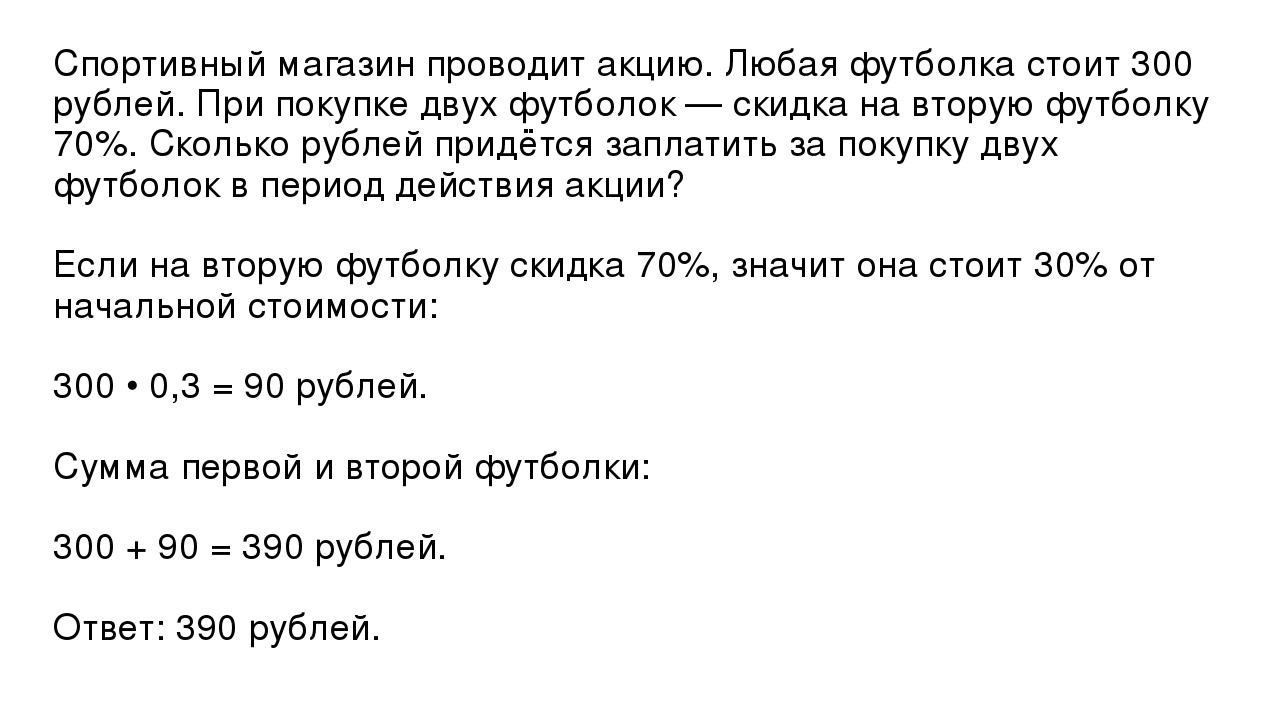 Спортивный магазин проводит акцию. Любая футболка стоит 300 рублей. При покуп...