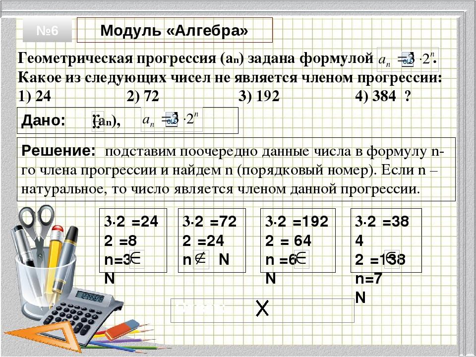 Творческая работа по алгебре ОГЭ Модуль Алгебра Задание №  Модуль Алгебра Геометрическая прогрессия an задана формулой Какоe из сл