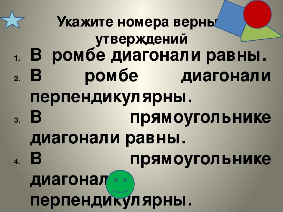 Укажите номера верных утверждений В ромбе диагонали равны. В ромбе диагонали...