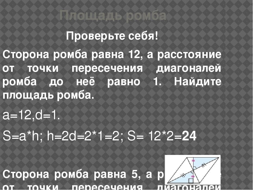 Площадь ромба Проверьте себя! Сторона ромба равна 12, а расстояние от точки п...