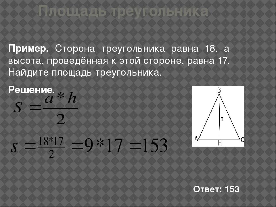 Площадь треугольника Пример. Сторона треугольника равна 18, а высота, проведё...