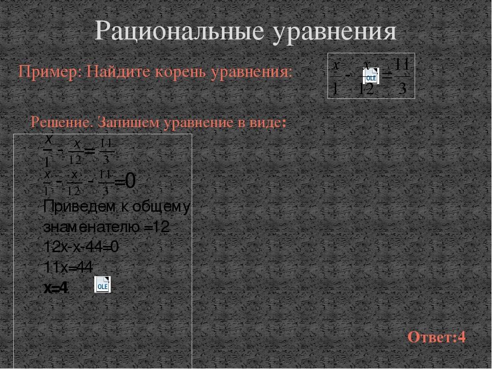 Рациональные уравнения Решение. Запишем уравнение в виде: Пример: Найдите кор...