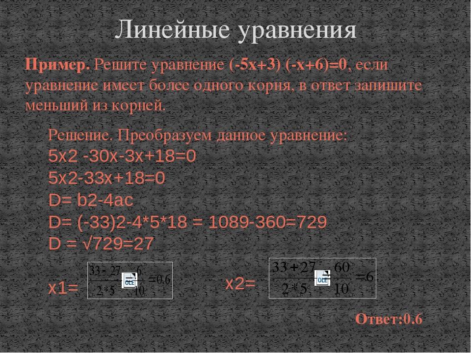 Пример. Решите уравнение (-5х+3) (-х+6)=0, если уравнение имеет более одного...