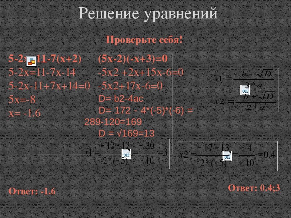 Решение уравнений Проверьте себя! 5-2х=11-7(х+2) 5-2х=11-7х-14 5-2х-11+7х+14=...