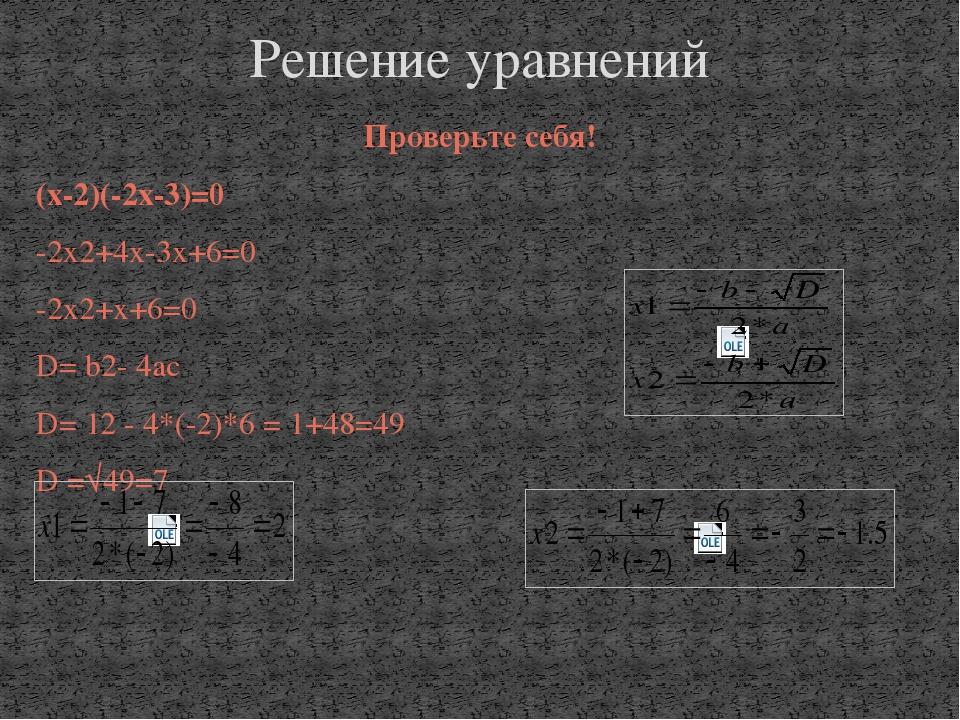 Проверьте себя! (х-2)(-2х-3)=0 -2х2+4х-3х+6=0 -2х2+х+6=0 D= b2- 4ac D= 12 - 4...