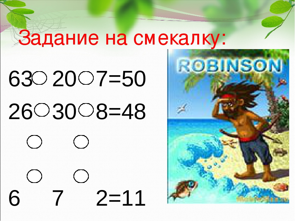 Задание на смекалку: 63 20 7=50 26 30 8=48 6 7 2=11 8 4 9=13