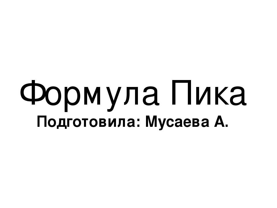 Формула Пика Подготовила: Мусаева А.