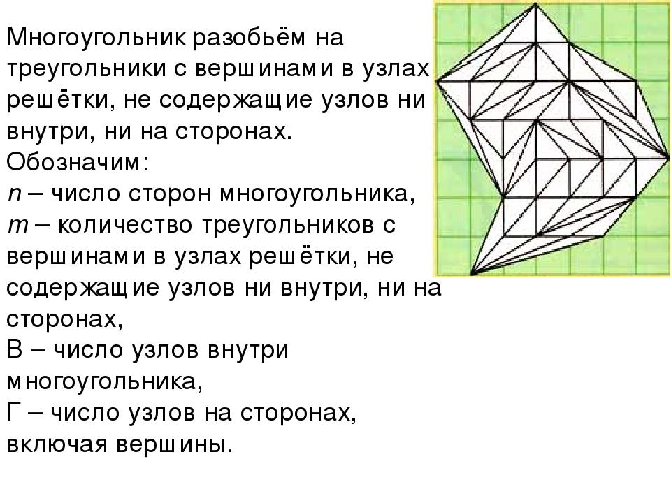 Многоугольник разобьём на треугольники с вершинами в узлах решётки, не содерж...