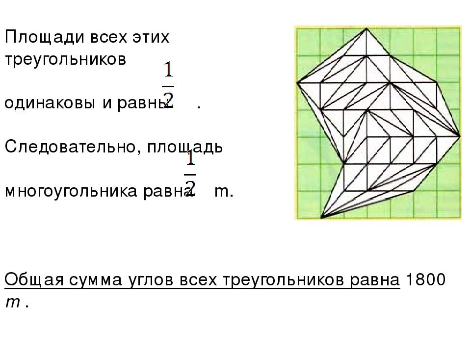 Площади всех этих треугольников одинаковы и равны . Следовательно, площадь мн...