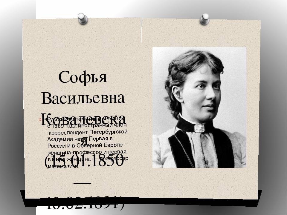Софья Васильевна Ковалевская (15.01.1850 — 10.02.1891) Русский математик и ме...