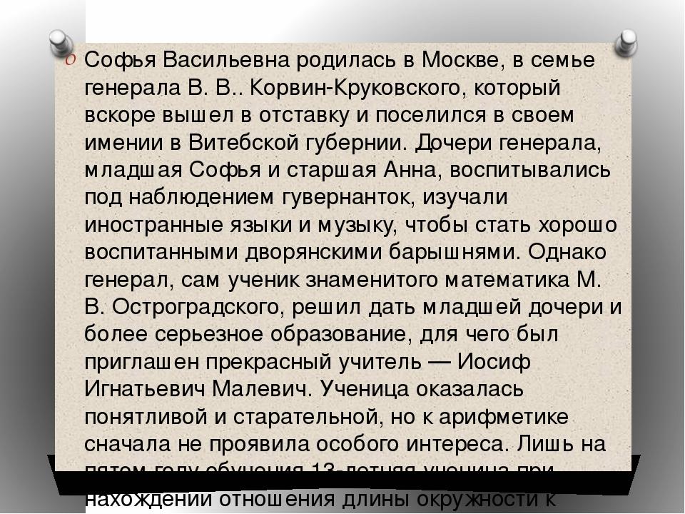 Софья Васильевна родилась в Москве, в семье генерала В. В.. Корвин-Круковског...