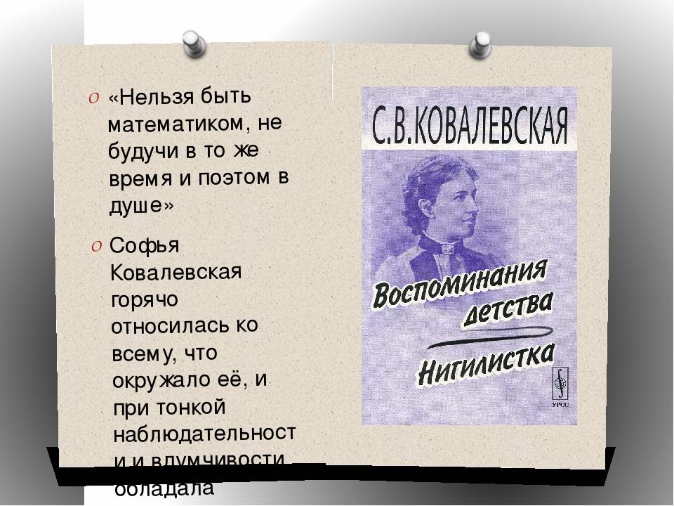 «Нельзя быть математиком, не будучи в то же время и поэтом в душе» Софья Кова...