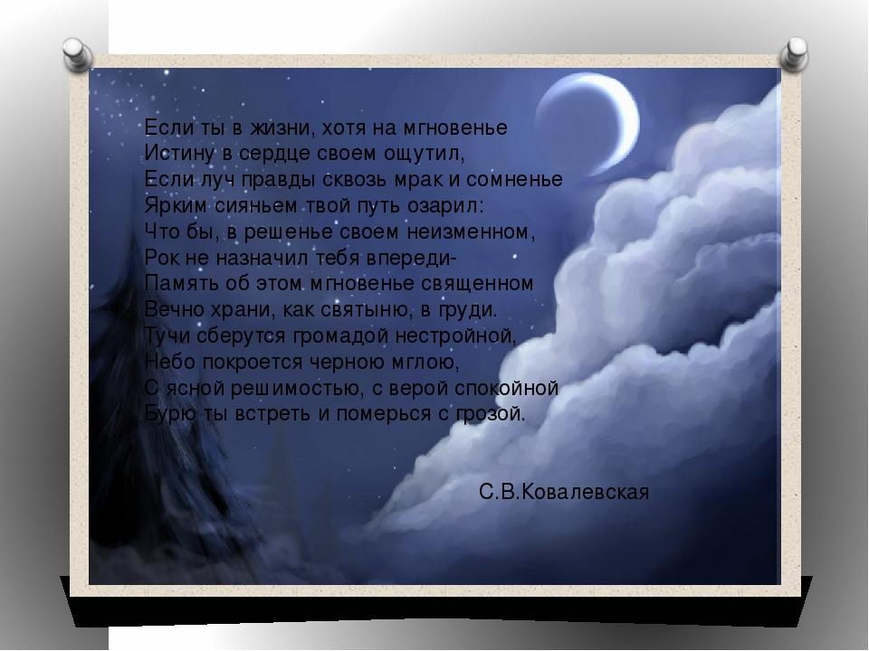Если ты в жизни, хотя на мгновенье Истину в сердце своем ощутил, Если луч пра...