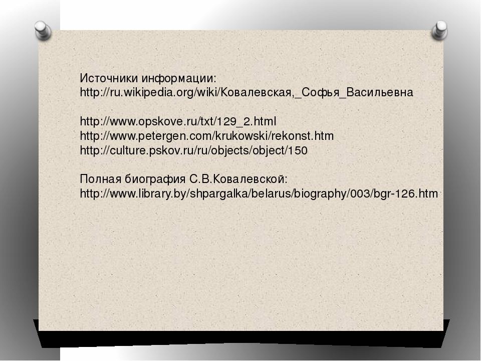 Источники информации: http://ru.wikipedia.org/wiki/Ковалевская,_Софья_Василье...