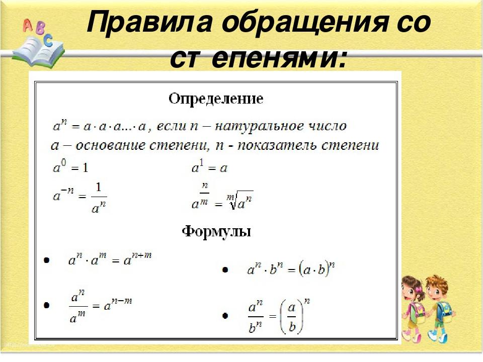 Правила обращения со степенями: