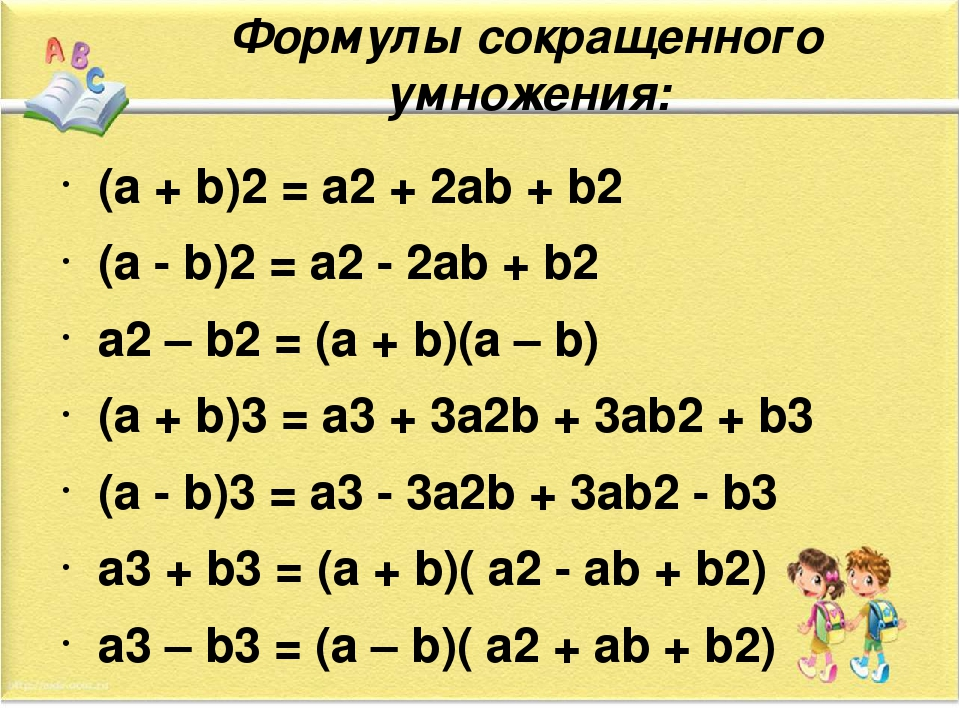 Формулы сокращенного умножения: (a + b)2 = a2 + 2ab + b2 (a - b)2 = a2 - 2ab...