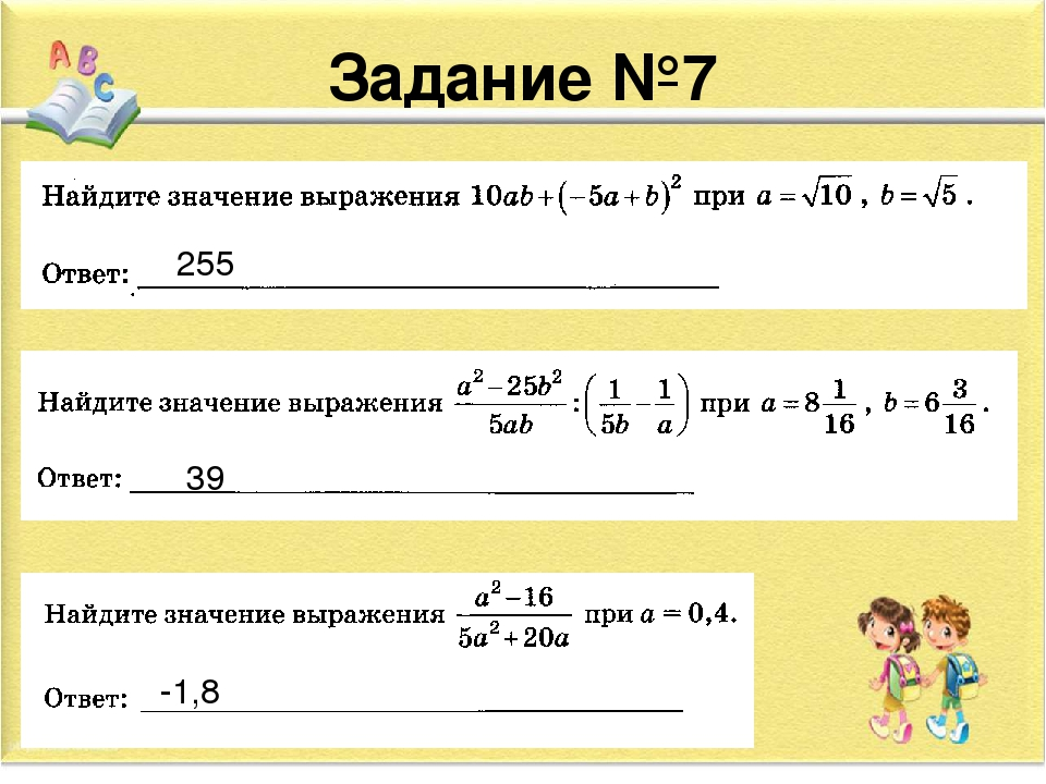 Задание №7 255 -1,8 39