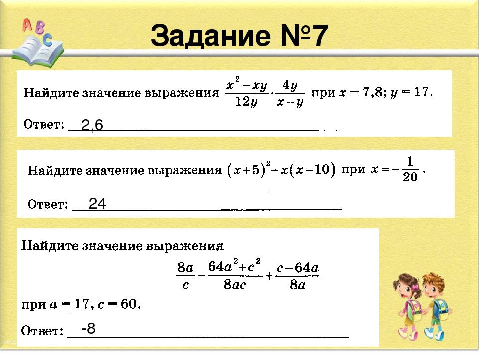 Задание №7 2,6 -8 24