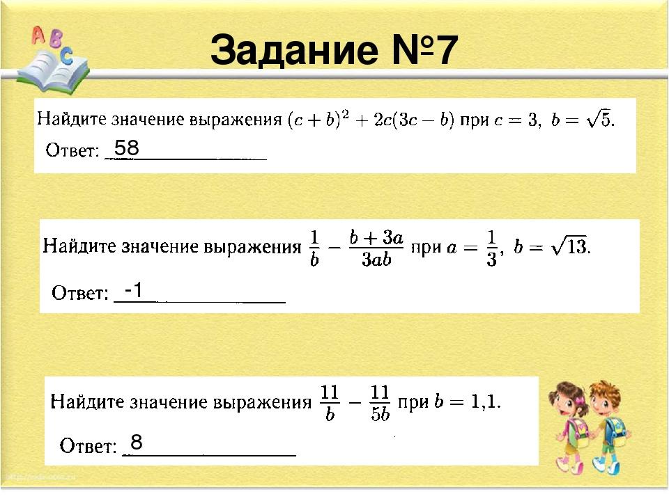 Задание №7 58 -1 8