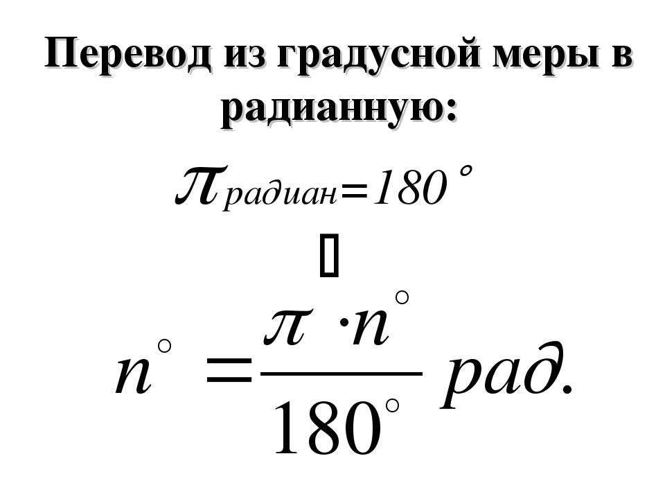  радиан=180 Перевод из градусной меры в радианную: 