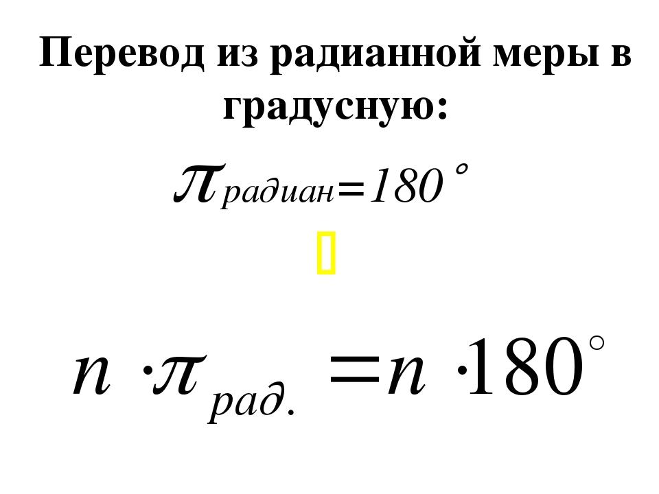  радиан=180 Перевод из радианной меры в градусную: 