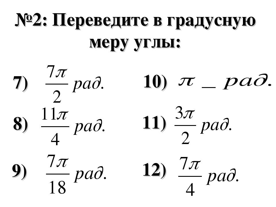 №2: Переведите в градусную меру углы: 7) 8) 9) 10) 11) 12)