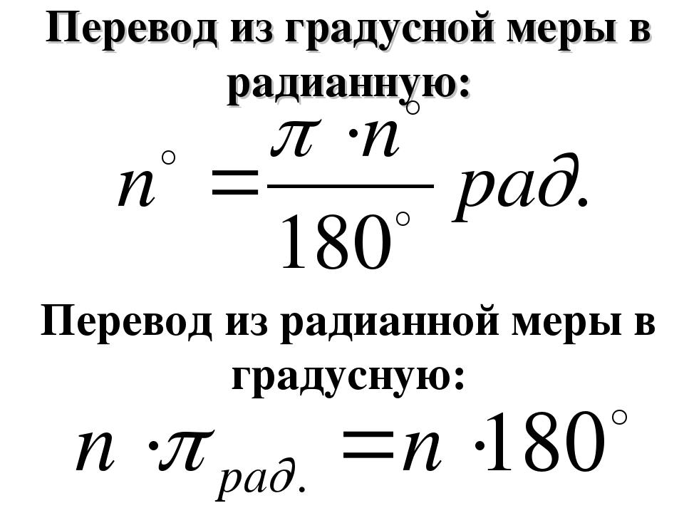Перевод из градусной меры в радианную: Перевод из радианной меры в градусную: