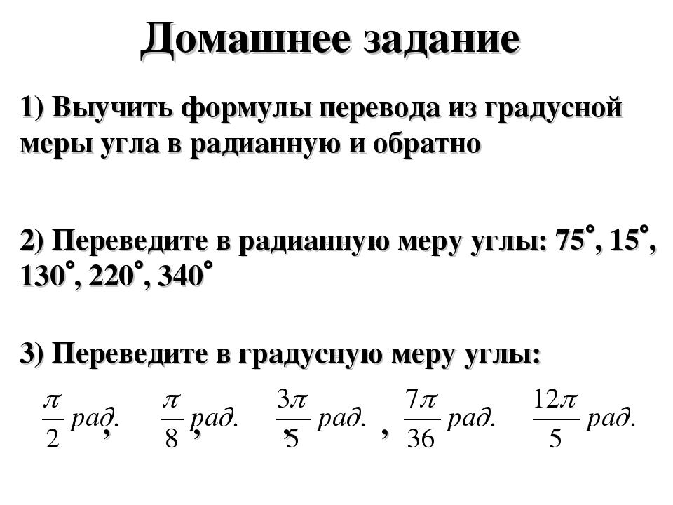 Домашнее задание 1) Выучить формулы перевода из градусной меры угла в радианн...