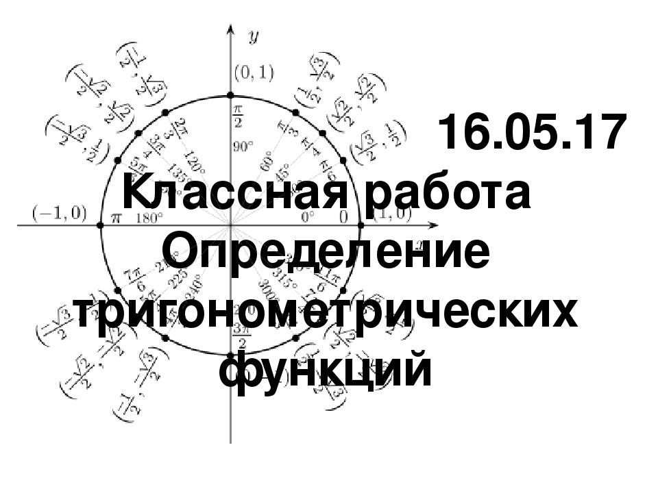 16.05.17 Классная работа Определение тригонометрических функций