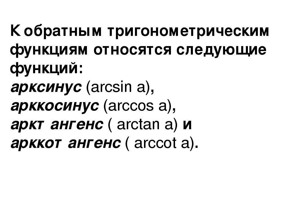 Кобратным тригонометрическим функциямотносятся следующие функций: арксинус...