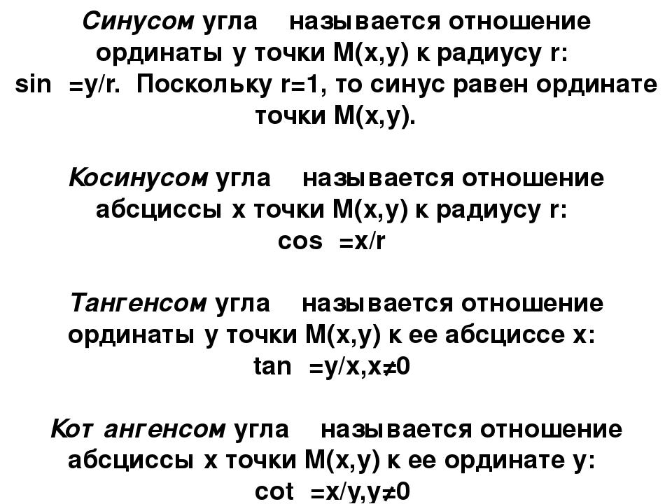 Синусомуглаαназывается отношение ординатыyточкиM(x,y)к радиусуr: sin...