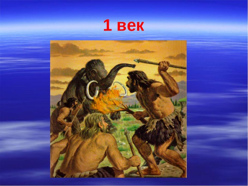 1 век