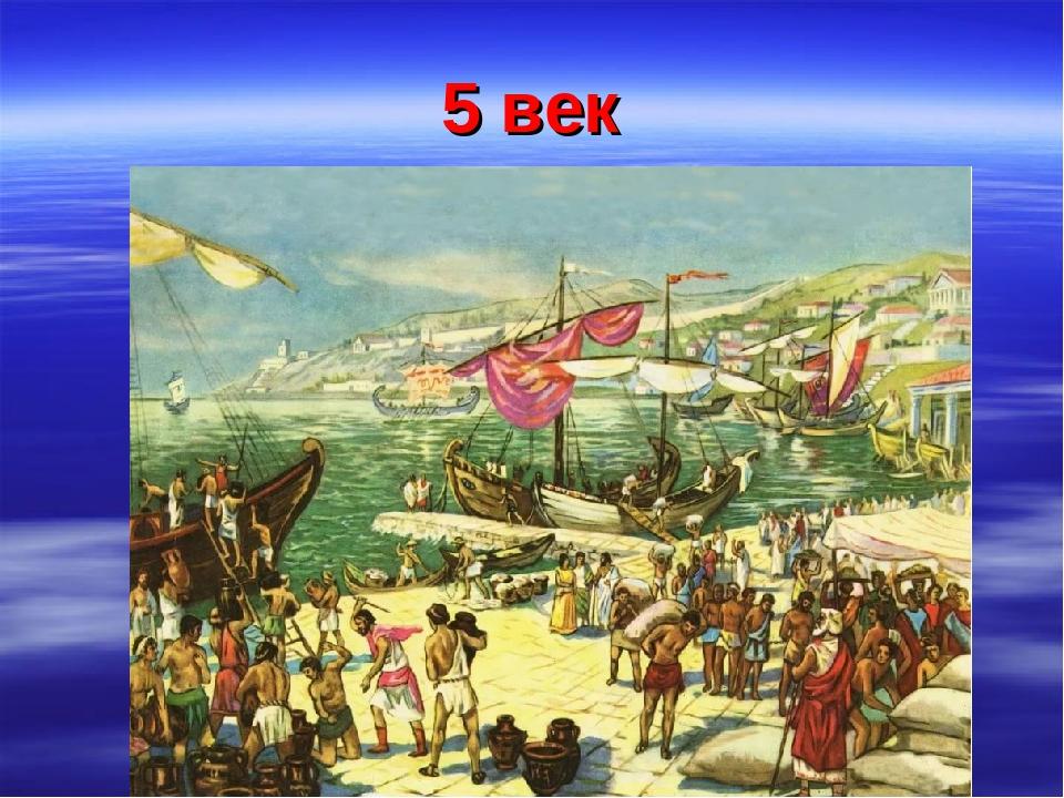 5 век