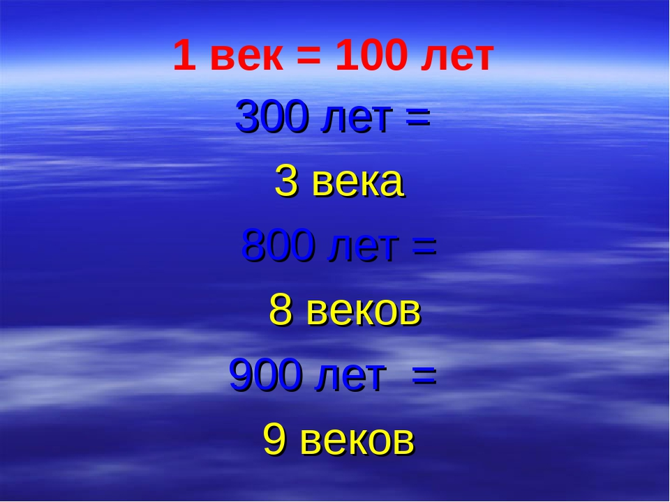 1 век = 100 лет 300 лет = 3 века 800 лет = 8 веков 900 лет = 9 веков