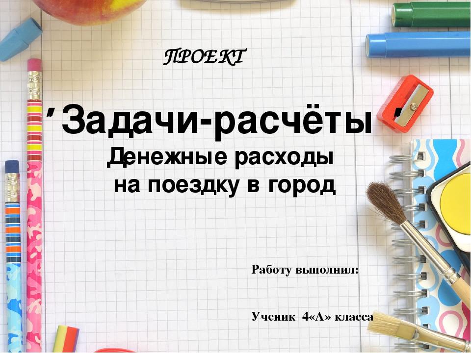 Работу выполнил: Ученик 4«А» класса Пономарёв Кирилл Руководитель: Курочкина...