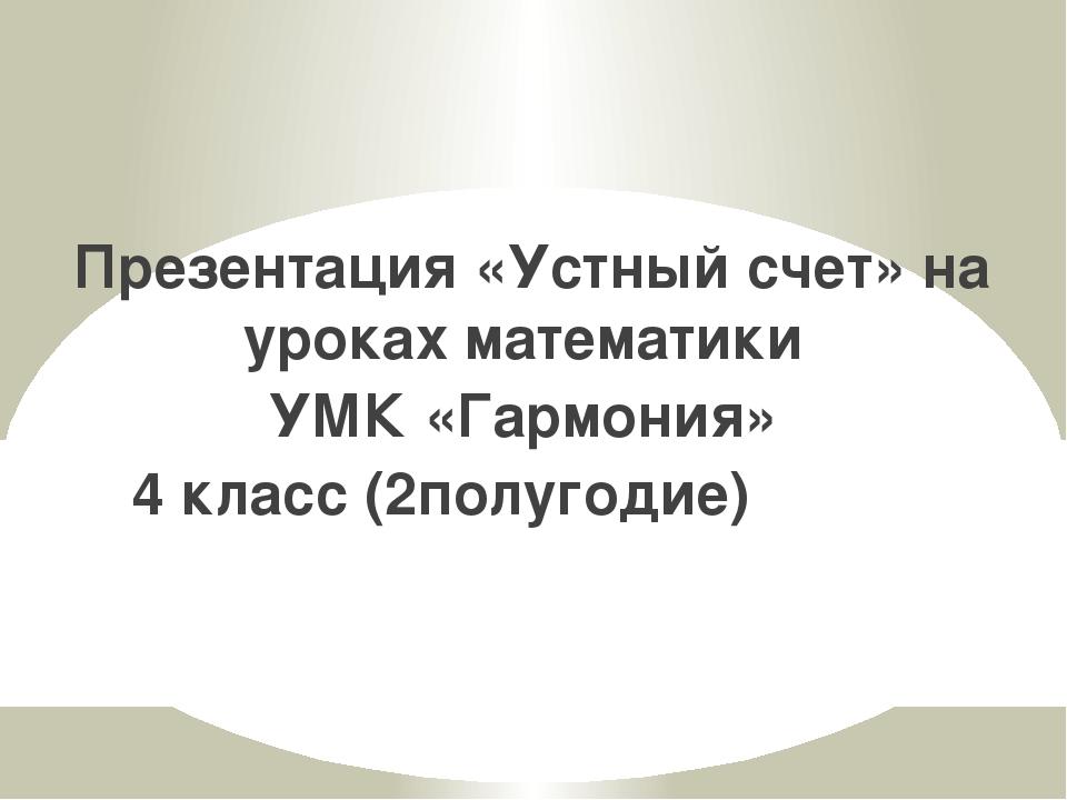 Презентация «Устный счет» на уроках математики УМК «Гармония» 4 класс (2полуг...