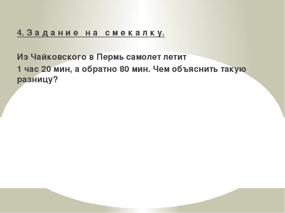 4. З а д а н и е н а с м е к а л к у. Из Чайковского в Пермь самолет летит 1...