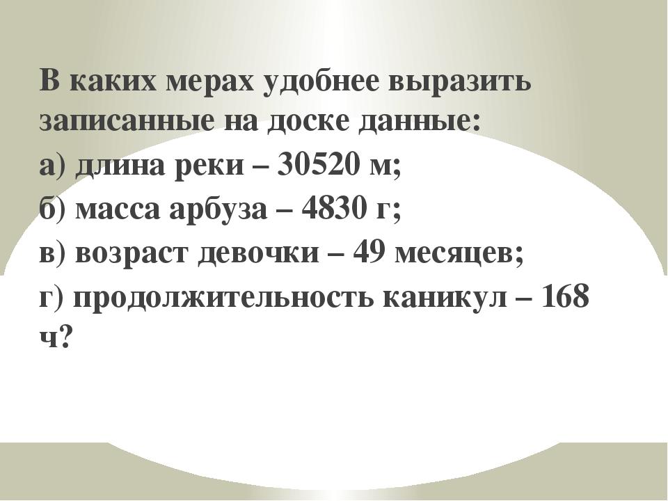 В каких мерах удобнее выразить записанные на доске данные: а) длина реки – 30...