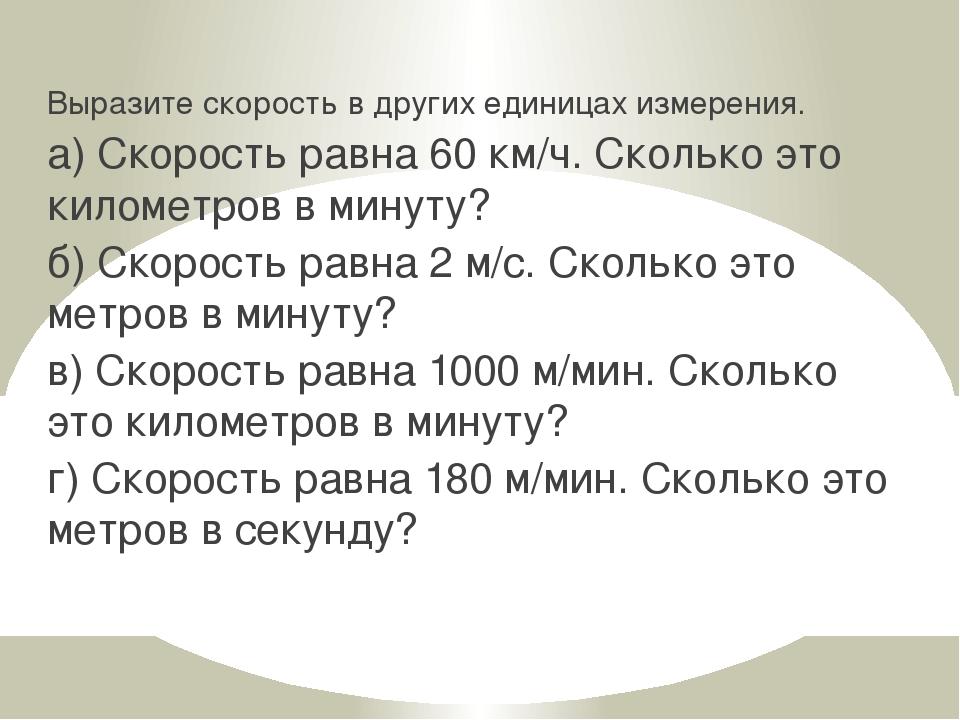 Выразите скорость в других единицах измерения. а) Скорость равна 60 км/ч. Ско...