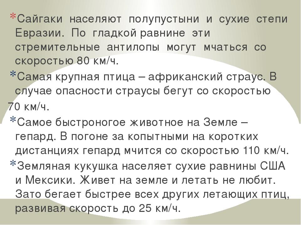 Сайгаки населяют полупустыни и сухие степи Евразии. По гладкой равнине эти ст...