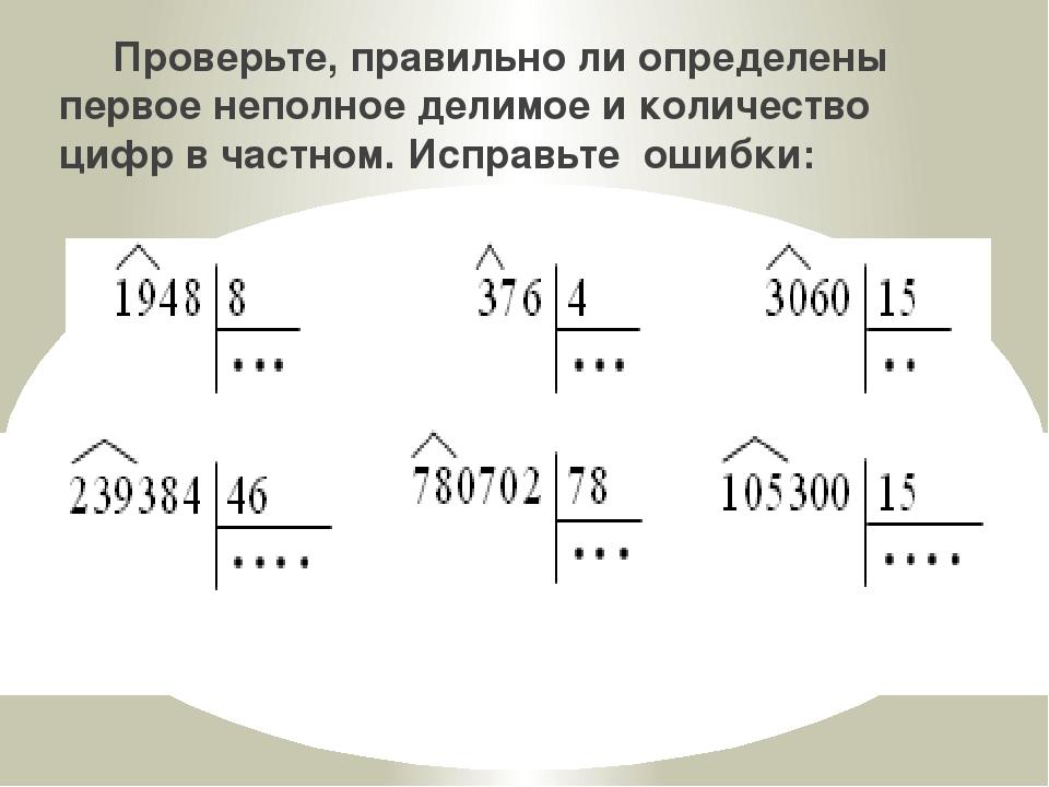 Проверьте, правильно ли определены первое неполное делимое и количество цифр...