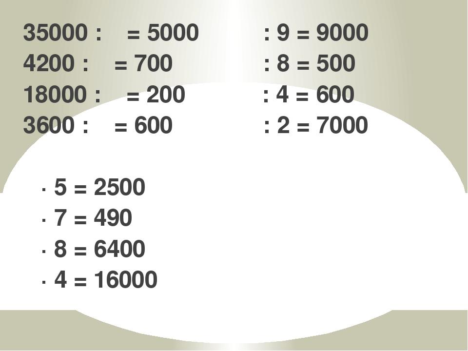 35000 :  = 5000  : 9 = 9000 4200 :  = 700  : 8 = 500 18000 :  = 200  :...