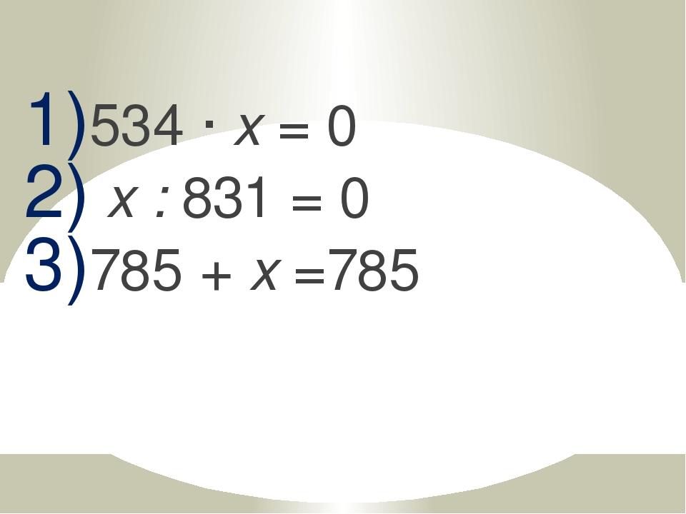 534 · x = 0 x : 831 = 0 785 + х =785