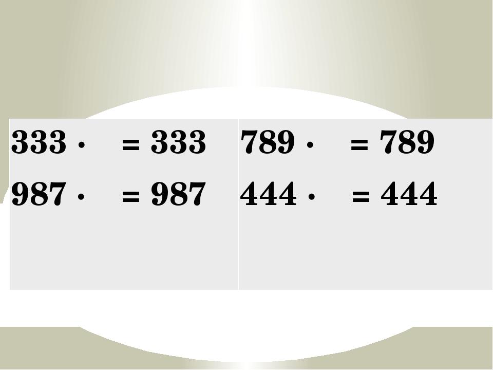 333 ·  = 333 987 ·  = 987 789 ·  = 789 444 ·  = 444