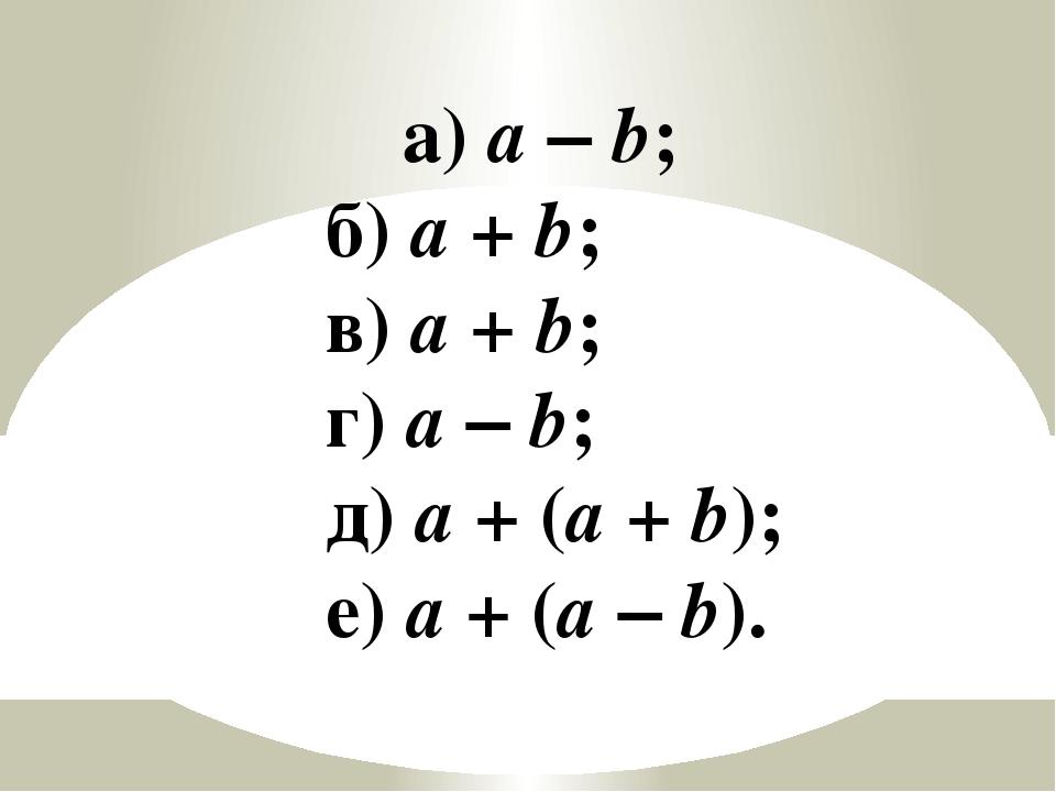 а) а – b; б) а + b; в) а + b; г) а – b; д) а + (а + b); е) а + (а – b).