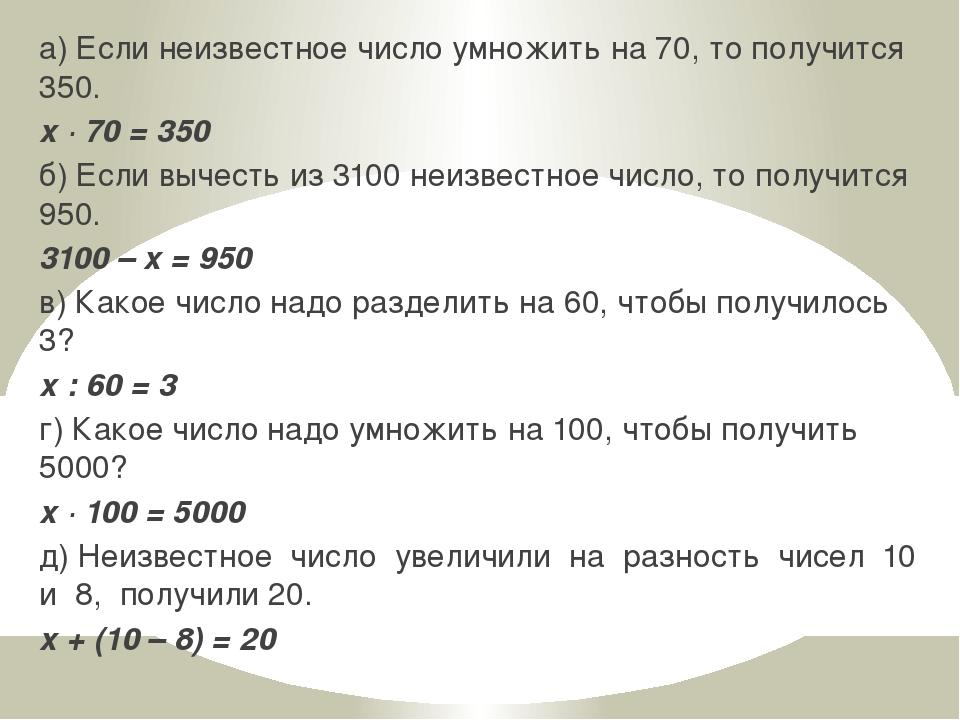 а) Если неизвестное число умножить на 70, то получится 350. x · 70 = 350 б) Е...