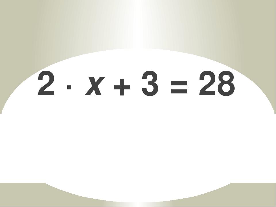 2 · x + 3 = 28