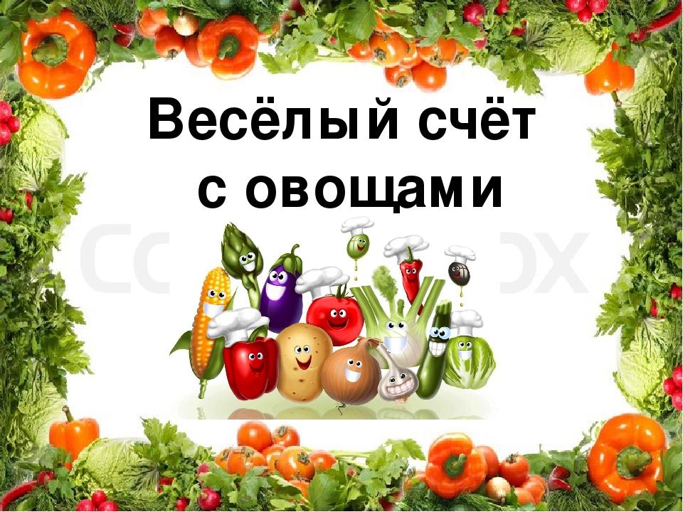 Весёлый счёт с овощами