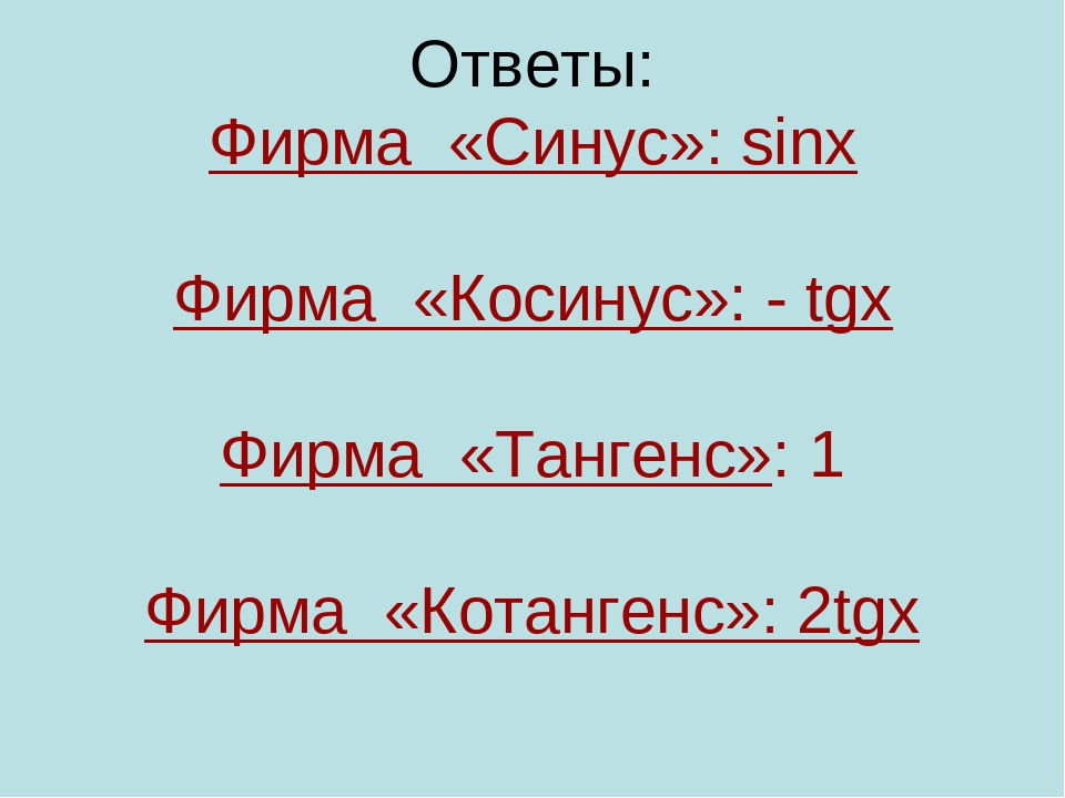 Ответы: Фирма «Синус»: sinx Фирма «Косинус»: - tgx Фирма «Тангенс»: 1 Фирма «...
